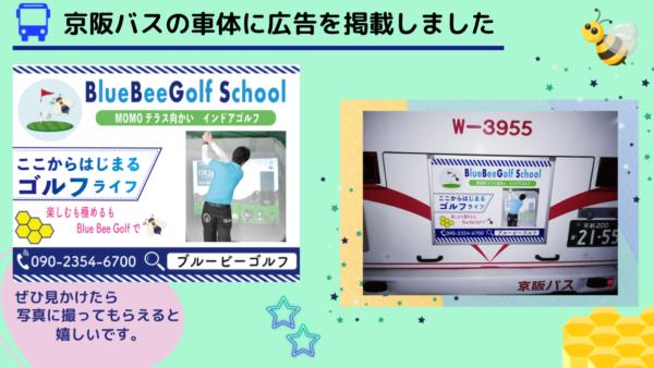 2021.09.27 京阪バス車体に広告を掲載しました