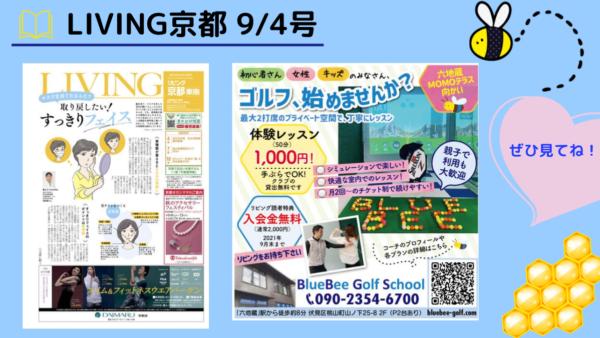 2021.09.03 リビング京都9/4号掲載のお知らせ